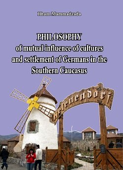 Philosophy of mutual influence of cultures and settlement of Germans in the Southern Caucasus