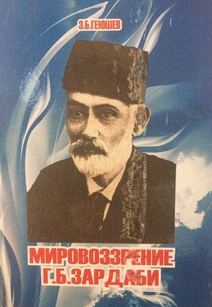 Мировоззрение Гасан-Бек Зардаби