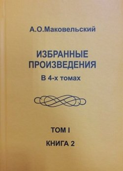 А.О.Маковельский