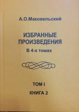 A.O. Makovelskinin seçilmiş əsərlərinin I cildinin ikinci kitabı nəşr olunmuşdur
