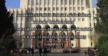 """""""Müasir fəlsəfə problemləri"""" şöbəsinin yaranmasının 20 illiyi münasibətilə tədbir"""