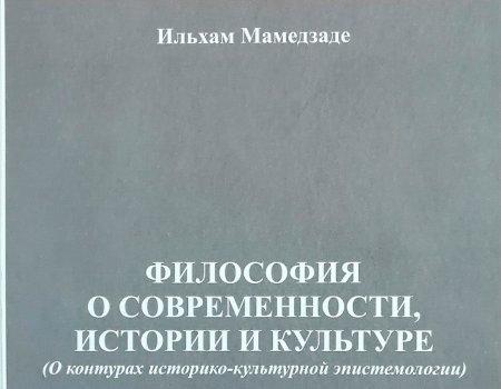 """""""Filosofiya o sovremmennosti, istorii i kulture"""" adlı kitab nəşr olunub"""