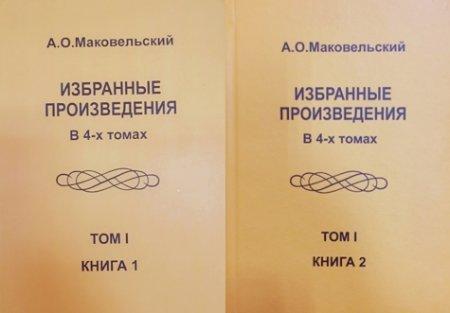 A.O. Makovelskinin seçilmiş əsərlərinin I cildinin birinci və ikinci kitabı nəşr olunmuşdur