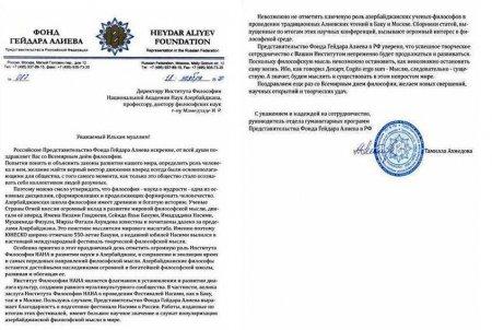 Представительство Фонда Гейдара Алиева в Российской Федерации поздравило Институт философии и социологии НАНА со «Всемирным днем философии»